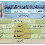 Libya Visa