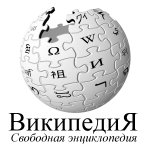 Wikipedia In Russia Goes Down Against The Anti-Internet Bill