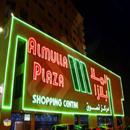 Al-Mulla-Plaza