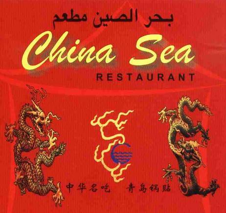 China Sea Restaurant Dubai