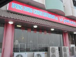 Spring Bamboo Restaurant Dubai