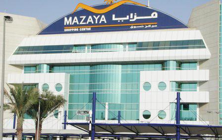 Mazaya Shopping Centre Dubai