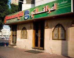 Amaravathi Restaurant Dubai