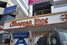 Chhappan Bhog Restaurant Dubai