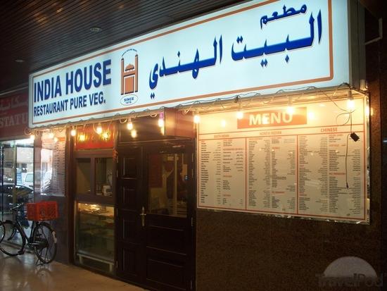 India House Restaurant Dubai