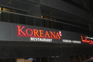Koreana Restaurant Dubai Overview