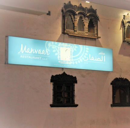Manvaar Restaurant Dubai