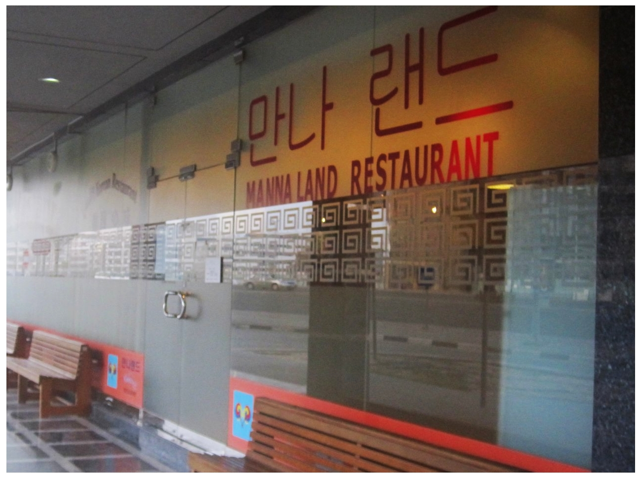 Mannaland Korean Restaurant Dubai Overview
