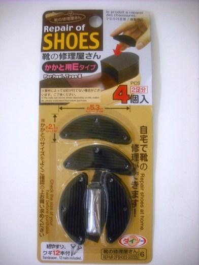 Shoe Repairing kit